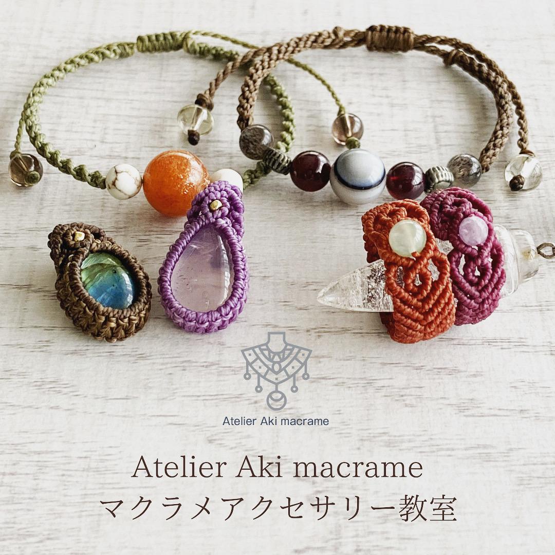 Atelier Aki macrame マクラメアクセサリー教室