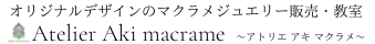 Atelier Aki macrame|マクラメジュエリー|鎌倉|天然石のマクラメ編みジュエリーの製作&販売